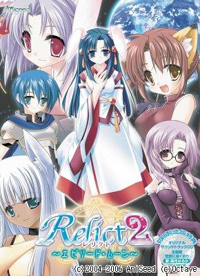 Relict 2 ~エピソード・ムーン~
