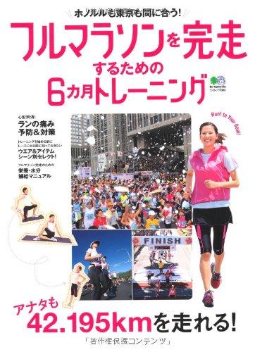 フルマラソンを完走するための6ヶ月トレーニング (エイムック 1985)の詳細を見る
