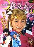 美少女戦士セーラームーン (1) (小学館のテレビ絵本)