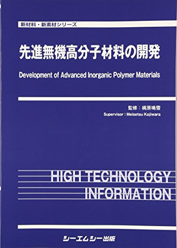先進無機高分子材料の開発 (新材料・新素材)の詳細を見る