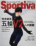 羽生結弦 五輪V2への挑戦 日本フィギュアスケート2018平昌五輪展望号(集英社ムック)