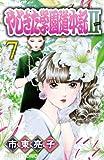 やじきた学園道中記II 7 (プリンセス・コミックス)