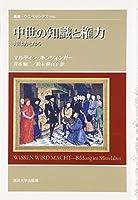中世の知識と権力 (叢書・ウニベルシタス)