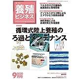 養殖ビジネス 2020年 9月号 [雑誌]