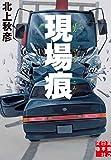 現場痕 (実業之日本社文庫)