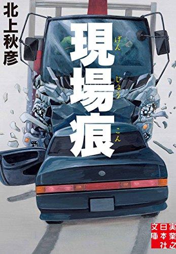 現場痕 (実業之日本社文庫) | 北...