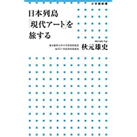 日本列島「現代アート」を旅する (小学館新書)