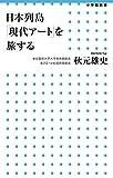 日本列島「現代アート」を旅する (小学館新書) -