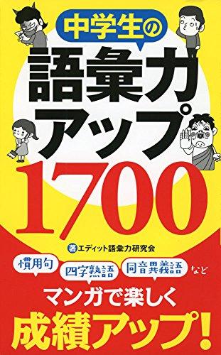 中学生の語彙力アップ1700