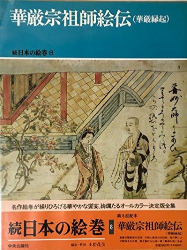 華厳宗祖師絵伝(華厳縁起) (続日本の絵巻8)
