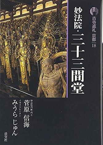 新版 古寺巡礼京都〈18〉妙法院・三十三間堂