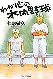 わが心の木内野球