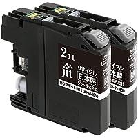 ジット ブラザー(Brother)対応 リサイクル インクカートリッジ LC211BK-2PK ブラック対応 2本セット JIT-NB211B2P