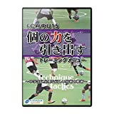 【サッカー練習法DVD】FC府中U15 個の力を引き出すトレーニングメニュー ~中学生に必要な正しい技術と戦術~