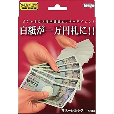 マネーショック (一万円札)