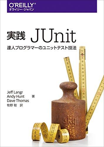 実践 JUnit ―達人プログラマーのユニットテスト技法の詳細を見る