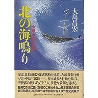 Amazon.co.jp: 大島 昌宏:作品一...