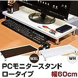 テレビ台、AVラック PCモニタースタンド・ロータイプ(重量5kgまで)ホワイト