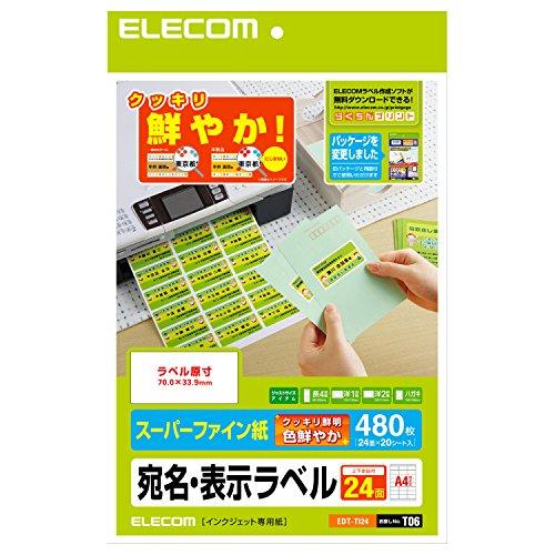 エレコム ラベルクッキリインクジェット専用紙24面付EDT-TI241セット 3個