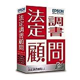 【旧商品】 法定調書顧問 R4 | Ver.17.1 | 平成29 | 年末調整対応版 | 1ユーザー