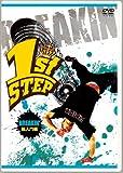 1st STEP BREAKIN' 超入門編 [DVD]