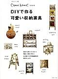 DIYで作る可愛い収納家具 (私のカントリー別冊) 画像