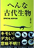 へんな古代生物 特別編集版