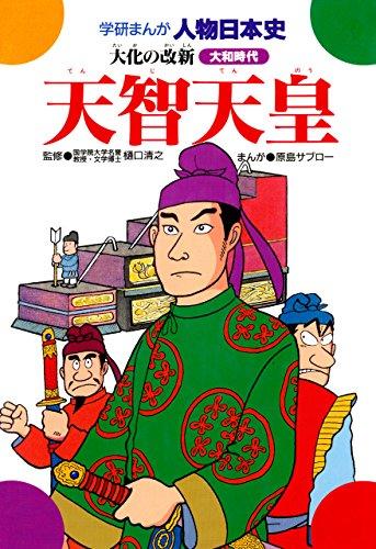 学研まんが人物日本史 天智天皇 大化の改新 【Kindle版】