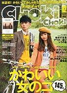 CHOKi CHOKi (チョキチョキ) 2013年 12月号 [雑誌]