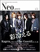 Neo genesis Vol.30 (SOFTBANK MOOK)()