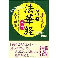 ポケット 心の旅 法華経入門 (中経の文庫)