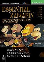 Essential Xamarin ネイティブからクロスプラットフォームまで モバイル.NETの世界 (技術の泉シリーズ(NextPublishing))