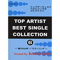 ピアノソロ TOP ARTIST BEST SINGLE COLLECTION 6 硝子の少年~スワンソング Sound of Kinki Kids