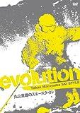 evolution 丸山貴雄のスキースタイル [DVD]