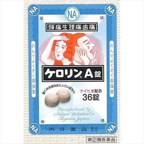【指定第2類医薬品】ケロリンA錠 36錠