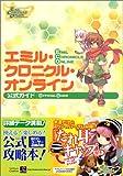 エミル・クロニクル・オンライン 公式ガイド (ドリマガBOOKS)