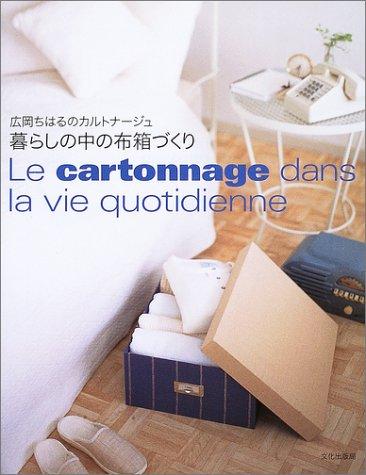 暮らしの中の布箱づくり—広岡ちはるのカルトナージュ