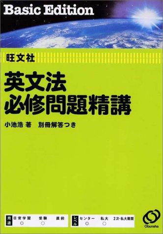 英文法必修問題精講 (Basic edition)の詳細を見る