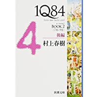 1Q84 BOOK2〈7月‐9月〉後編 (新潮文庫)