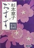 おすず―信太郎人情始末帖 (文春文庫)