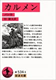 カルメン (岩波文庫 赤 534-3)