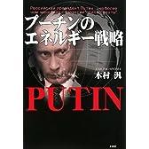 プーチンのエネルギー戦略