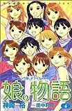 娘。物語―モーニング娘。オフィシャルストーリー (4)