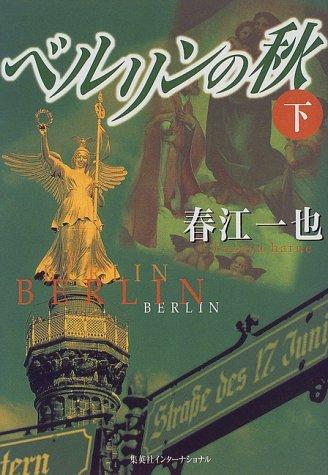 ベルリンの秋〈下〉の詳細を見る