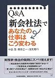 Q&A「新会社法」であなたの仕事はこう変わる