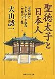 聖徳太子と日本人 ―天皇制とともに生まれた<聖徳太子>像 (角川ソフィア文庫)