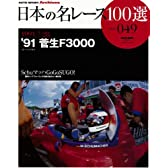 日本の名レース100選 Vol.49 (SAN-EI MOOK AUTO SPORT Archives)