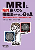 MRIに絶対強くなる撮像法のキホンQ&A〜撮像法の適応や見分け方など日頃の疑問に答えます!