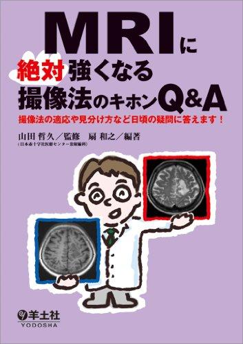 MRIに絶対強くなる撮像法のキホンQ&A〜撮像法の適応や見分け方など日頃の疑問に答えます!の詳細を見る