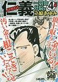 仁義一円会分裂編 4 一瞬 (AKITA TOP COMICS500)